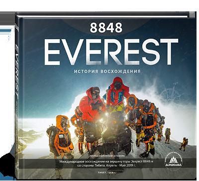 Эверест восхождение